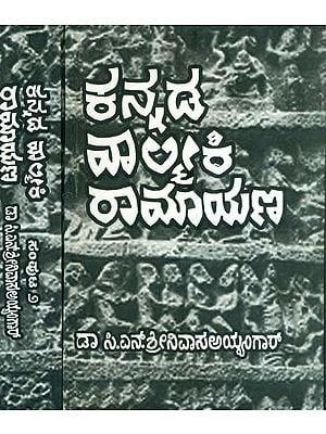 ಕನ್ನಡ ವಾಲ್ಮೀಕಿ ರಾಮಾಯಣ : Kannada Valmiki Ramayan (Set of 2 Volumes)