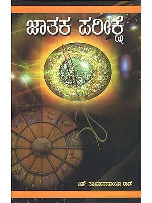 ಜಟಕಾ ಪರೀಕ್ಷಾ: Jataka Pariksha (Kannada)