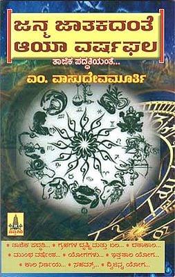 ಜನ್ಮ ಜಾತಕದಂತೆ ಆಯಾ ವರ್ಷಫಲ: Jataka Janma Varshaphal (Kannada)