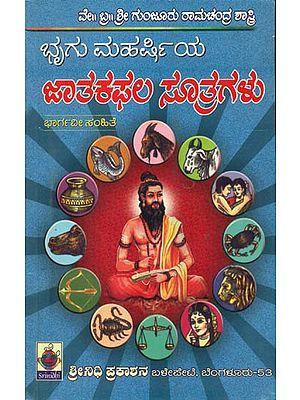 ಭ್ರಿಗು ಮಹರಿಷಿಯ ಜಾತಕ ಫಲ್ ಸೂತ್ರಗಳು: Bhrigu Maharishi Jatakaphal shrautagalu (Kannada)