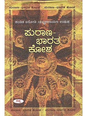 ಪುರಾಣ ಭಾರತ ಕೋಶ್: Purana Bharat Kosha (Kannada)
