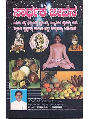 ಸಾರ್ಥಕ್ ಜೀವನ್: Sarthak Jivan (Kannada)