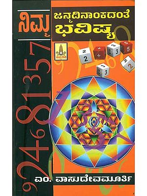 ನಿಮ್ಮ ಜನ್ಮ ದಿನಕದಂತೆ ನಿಮ್ಮ ಭವಿಷ್ಯ : Nimma Janma Dinankadanthe Nimma Bhavishya (Kannada)