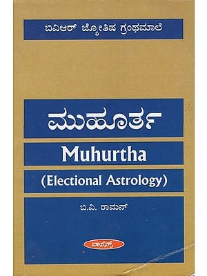 ಮುಹೂರ್ತ: Muhurtha - Electional Astrology (Kannada)
