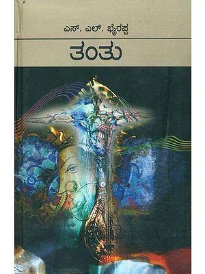 ತಂತ್ರು: Tantu - A Kannada Novel