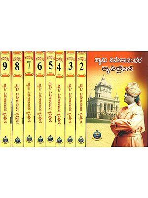 ಸ್ವಾಮಿ ವಿವೇಕಾನಂದಂ ಕೃತಿಶ್ರೇಣಿ: Complete Work of Swami Vivekanand in Kannada (Set of 9 Volumes)
