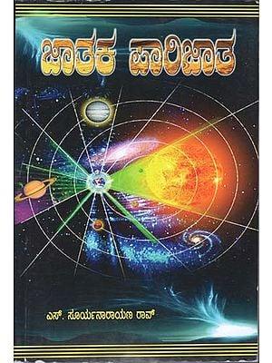 ಜಾತಕ್ ಪಾರಿಜಾತ: Jatak Parijata (Kannada)