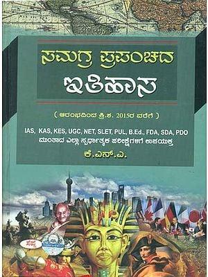 ಸಮಗ್ರ ಪ್ರಪಂಚಪದ ಇತಿಹಾಸ: Samagra Prapanchada Itihas (Kannada)