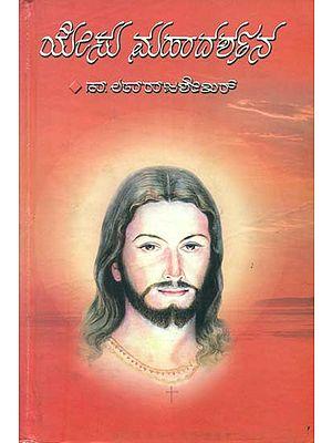 ಯೇಷು ಮಹಾದರ್ಶನ್: Yeshu Mahadarshan (Kannada)