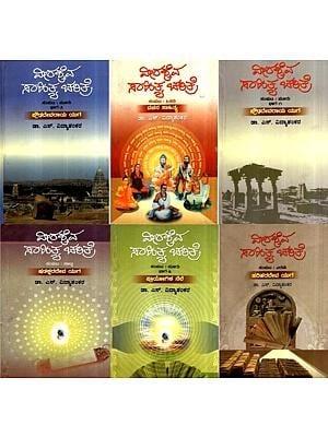 ವೀರಶೈವ ಸಾಹಿತ್ಯ ಚರಿತ್ರೆ : Veerashaiva Sahitya Charitra (Kannada)
