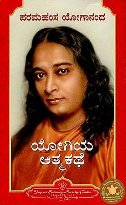 ಯೋಗಿಯ ಆತ್ಮಕಥೆ: Autobiography of Yogi (Kannada)