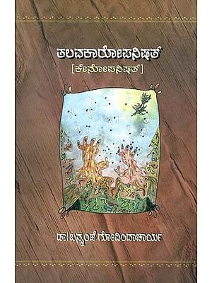 ತಳವಕರೋಪನಿಷತ: Talavakaropanishatta (Kannada)