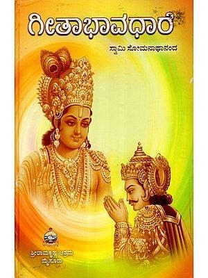 ಶ್ರೀಮದ್ಭಾಗವತಗೀತೆ: Shrimad Bhagavat Gita (Kannada)