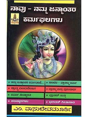 ನಾವು ನಮ್ಮ ಜನ್ಮನ್ಥ್ ಜನ್ಮಂತರ ಕರ್ಮಫಲಗಳು: Navu Namma Janmanthara Karmaphalagalu (Kannada)
