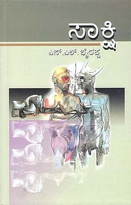ಸಾಕ್ಷಿ: Sakshi - A Kannada Novel