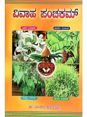 ವಿವಾಹ ಪಾಂಚಕಮ್: Vivaha Panchakam (Kannada)