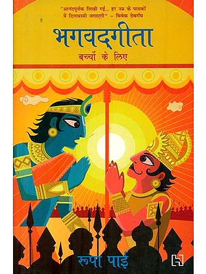 भगवद्गीता : Bhagvad Gita for Children