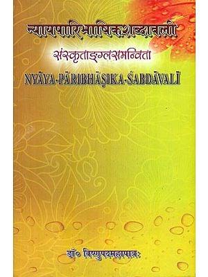 न्यायपारिभाषिकशब्दावली : Nyaya-Paribhasika-Sabdavali