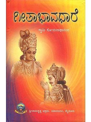 ಗೀತೆಭಾಗಭರೇ: Gita Bhagavat (Kannada)