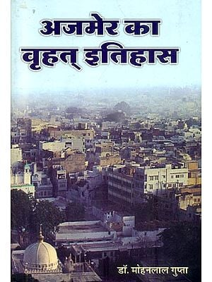 अजमेर का वृहत् इतिहास : Great History of Ajmer