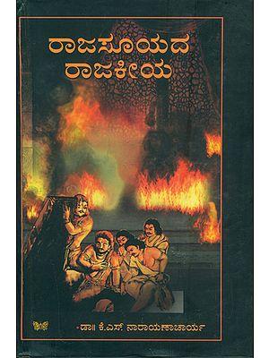 ರಾಜಸೂಯದ್ ರಾಜಕೀಯ: Rajasuyad Rajakiyad (Kannada)