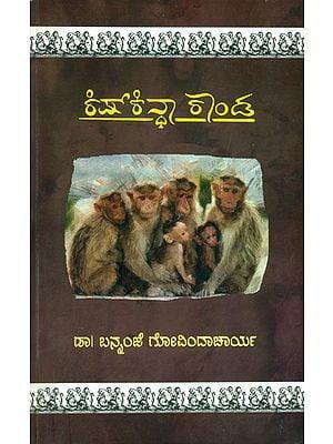 ಕಿಷ್ಕಿಂಧಾ ಕಂಡ: Kishkindha Kand (Kannada)
