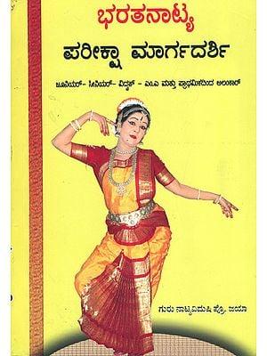 ಭರತನಾಟ್ಯ ಪರೀಕ್ಷಾ ಮಾರ್ಗದರ್ಶಿ: Bharatnatya Pariksha Margadarshi (Kannada)