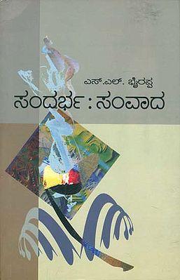 ಸಂಧರ್ಭ ಸಂವಾದ್: Sandarbha Samvad