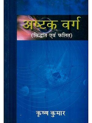अष्टक वर्ग : Ashtak Varg
