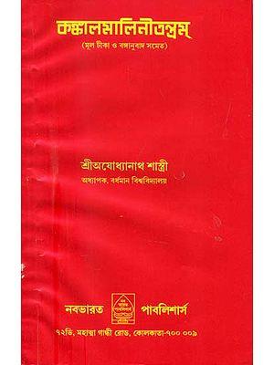 কঙ্কালমালিনী তন্ত্রম্: Kankalamalini Tantra (Bengali)
