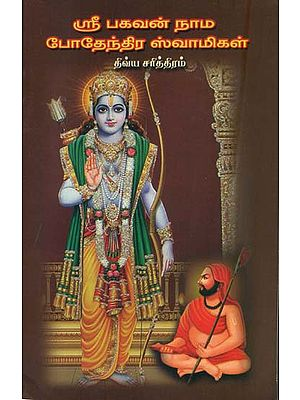 ஸ்ரீ  போதேந்திர ஸ்வாமிகள் திவ்ய சரித்திரம்: The Divya History of Podentra Swami (Tamil)