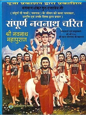 संपूर्ण नवनाथ चरित : Complete Navanath Charita
