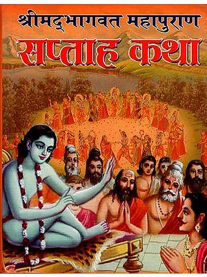 श्रीमद्भागवत महापुराण सप्ताह कथा : Weekly Shrimad Bhagavat Katha