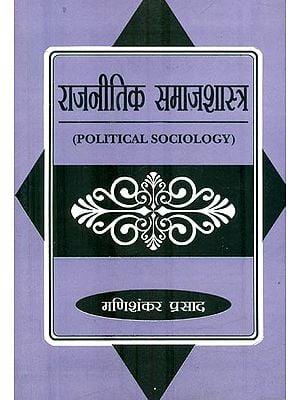 राजनीतिक समाजशास्त्र : Political Sociology