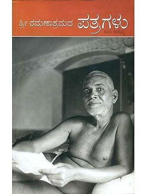 ಶ್ರೀ ರಾಮ್ನಾಶರ್ಮಾಡ್ ಪಾತ್ರಗಳು: Shri Ramanasramada Pathragalu (Kannada)