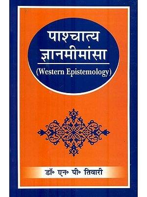 पाश्चात्य ज्ञानमीमांसा : Western Epistemology