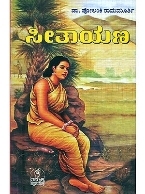 ಸೀತೆಮತೆ: Sitamata -A Collection of Essays on the Ramayana and Indian Women (Kannada)