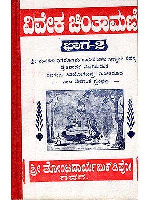 ವಿವೇಕ್ ಚಿಂತಾಮಣಿ:  Viveka Chintamani (Kannada)