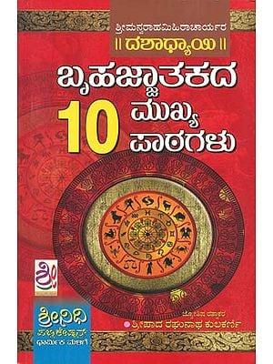 ದಶಾಧ್ಯಾಯಿ: Dashadhyayi (Kannada)