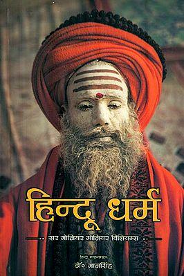 हिन्दू धर्म : Hindu Dharma