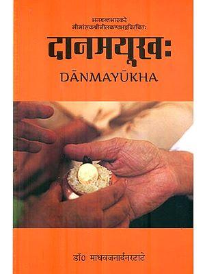 दानमयूख: : Danmayukha