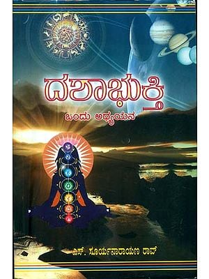 ದಶಭಕ್ತಿ: Dasha Bhakti (Kannada)