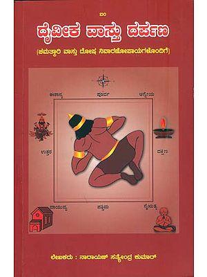 ದೇವೀಕ ವಸ್ತು ದರ್ಪಣ್: Devika Vastu Darpan (Kannada)