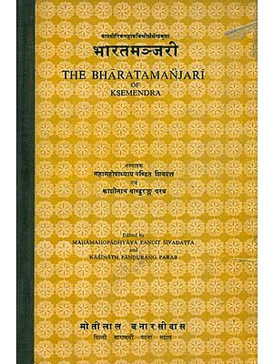 भारतमञ्जरी : The Bharatamanjari of Ksemendra (An Old and Rare Book)