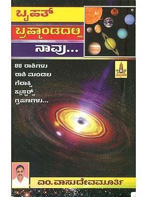 ಬೃಹತ್ ಬ್ರಹ್ಮನಂದದಲ್ಲಿ ನಾವು: Bruhat Bramhanandadalli Naavu (Kannada)