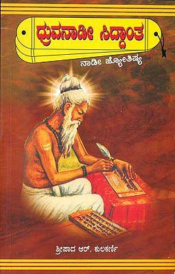ದುರ್ವನಾಡೇ ಸಿದ್ಧಾಂತ : Durvanadi Siddhant (Kannada)