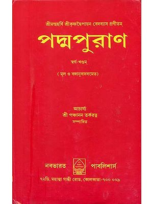পদ্মপুরাণ: Padma Purana (Bengali)