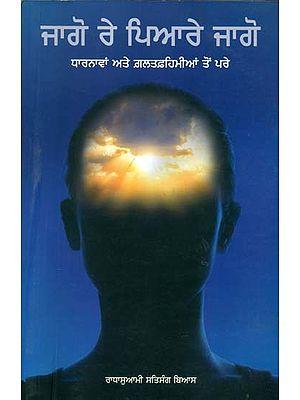 ਜਾਗੋ ਰੇ ਪਯਾਰੇ ਜਾਗੋ: Jago Re Pyare Jago (Punjabi)