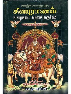 சிவபுராணம்: Shiva Purana (Tamil)