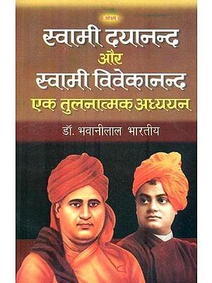 स्वामी दयानन्द और स्वामी विवेकानन्द एक तुलनात्मक अध्ययन : A Comparative Study of Swami Dayananda and Swami Vivekananda